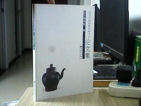 2007年国际紫砂研讨会论文集