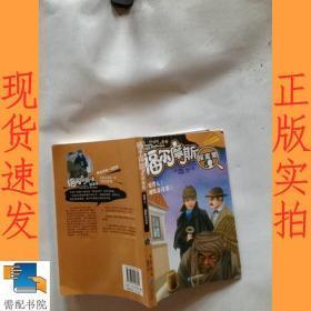 福尔摩斯探案集 驼背人 硬纸盒奇案