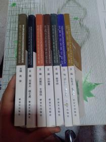 世界新军事变革丛书(7本合售)
