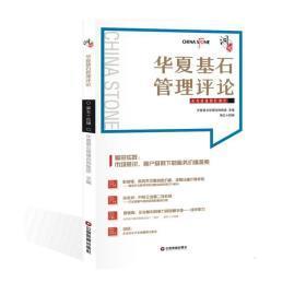 华夏基石管理评论(第五十四辑) 管理理论 华夏基石咨询管理集团