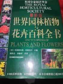 DK 世界园林植物与花卉百科全书