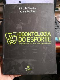 【外文原版,运动牙科-新的专业】ODONTOLOGIA  DO ESPORTE  【运动医学,运动员牙齿伤病医学类】