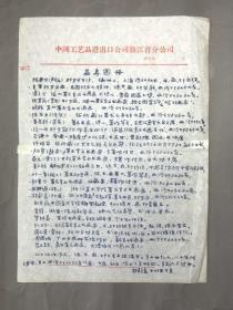 ◆◆◆林乾良旧藏---益寿图 共24页    林乾良介绍24名家名家简介见图一和图26    编【1-24】陈兼与  潘主兰等。