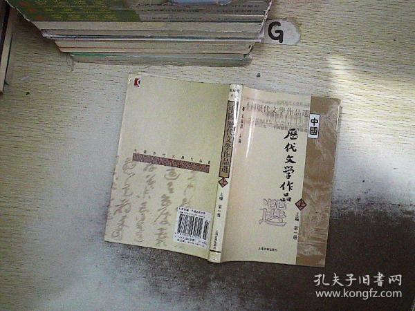 中国历代文学作品选 上编 第一册