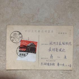 60年代贴古巴邮票实际明信片