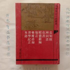 长短经:外七种  四库笔记小说丛书