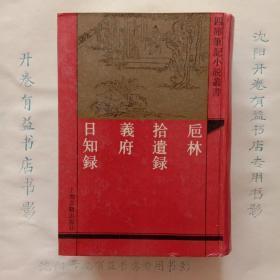 卮林:外三种  四库笔记小说丛书