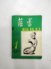 1 创刊号:蓓蕾1981