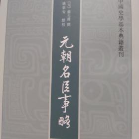 元朝名臣事略/中国史学基本典籍丛刊