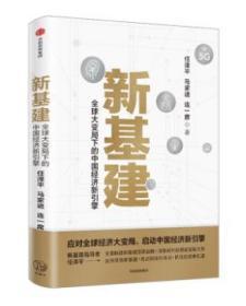 新基建:全球大变局下的中国经济新引擎