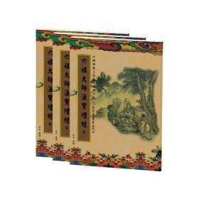 【六祖坛经】字帖、一套三本,每套赠一支抄经笔、五个笔芯