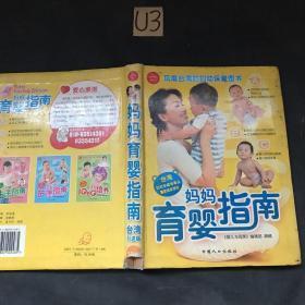 婴儿与母亲·幸福2+1丛书:妈妈育婴指南