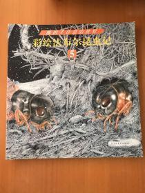 彩绘法布尔昆虫记 熊田千佳慕的世界(全5册)