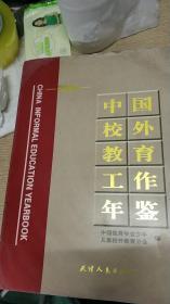中国校外教育工作年鉴