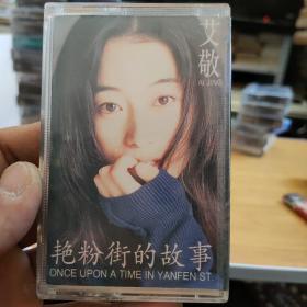 艾敬——粉红街的故事——专辑——正版磁带