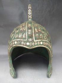 乡下收到汉代大将军戴的,铜锉银头盔一个.器型厚重,做工精细美,形制端正;包浆温润,色泽雅致,古意盎然,极为少见