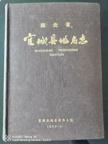 湖北省宜城县地名志