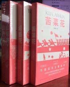 红色记忆三部曲(全四册)