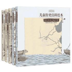 儿童历史百科绘本五册全
