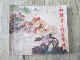 孙悟空三打白骨精(48开,72年1印,品差,内页完好)