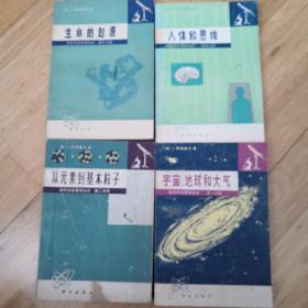 阿西莫夫科普名著:自然科学基础知识 全四册 阿西莫夫最新科学指南的早期版本