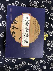 全新正版  国学经典藏书集成:三希堂法帖(线装竖版·套装共4册)