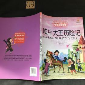 最能打动孩子心灵的经典童话-吹牛大王历险记
