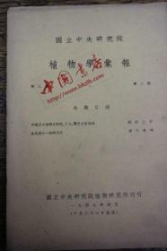 国立中央研究院植物学汇报(第3卷第2期)