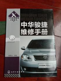 汽车实用维修手册系列:中华骏捷维修手册