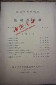 国立中央研究院植物学汇报(第3卷第4期)
