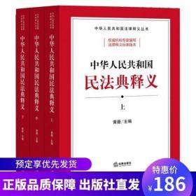 民法典2020年版新修订 中华人民共和国民法典释义 黄薇 上中下 中国民法典总则物权合同侵权婚姻家庭继承人格权民法典解读法律书籍