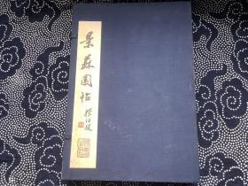 景苏园帖 (线装本,8开 一函七册全,含1至6卷及释文卷。1997版,品好)