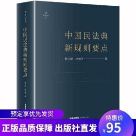 """正版2020新 中国民法典新规则要点 杨立新 李怡雯 """"天下""""系列  法律出版社"""