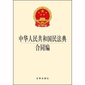 正版 2020新版 中华人民共和国民法典合同编 法律出版社