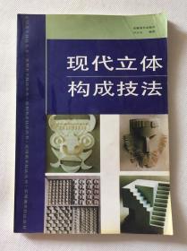 实用美术技法丛书——现代立体构成技法