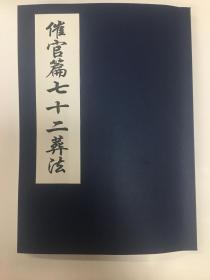风水秘诀——催官篇七十二葬法 影印件