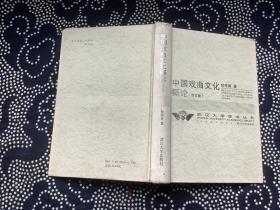 武汉大学学术丛书:中国戏曲文化概论 修订版