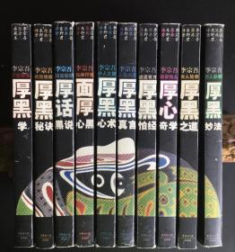 九册合售:《厚黑学》《厚黑秘诀》《厚话黑说》《面厚心黑》《厚黑心术》《厚黑真言》《厚黑怕经》《厚心奇学》《厚黑之道》