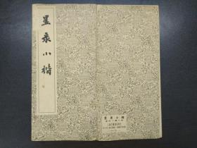 经折装:《星录小楷》上海古籍书店出版