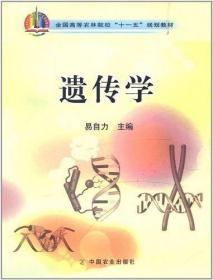 遗传学(高)(十一五)