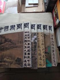 中国书画 2016年第02 、05、 06 、07 、08 、09六期合售