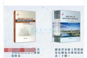 2018版湖北省建设工程公共专业消耗量定额及全费用基价表(含土石方)1册0F18e