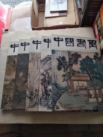 中国书画 2015年第08 、09 、 10 、11 、12五期合售