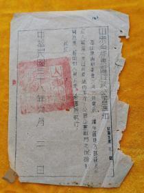 1949年胶东行政公署通知