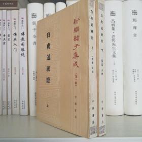白虎通疏证(全二册)