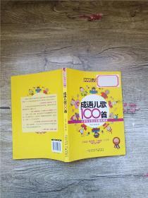 成语儿歌100首 小学生分级达标趣味阅读【扉页有贴纸】