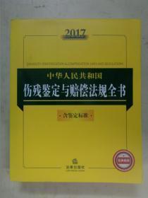 2017中华人民共和国伤残鉴定与赔偿法规全书(含鉴定标准)