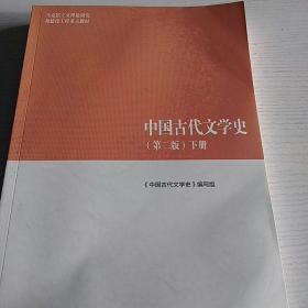 中国古代文学史(第二版)下