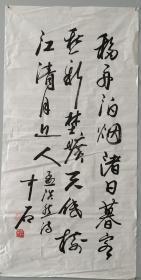欧阳中石三尺书法
