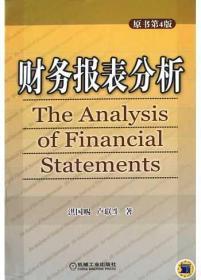 财务报表分析(原书第四版)